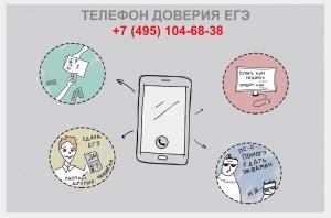 телефон доверия ЕГЭ
