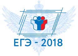 Подготовка к ЕГЭ 2018
