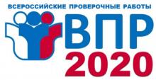 ВПР 2020