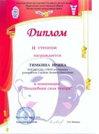 """Тимкина Ирина, номинация """"Волшебная сила театра"""""""
