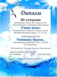 Районный этап XIV областного экологического конкурса-фестиваля