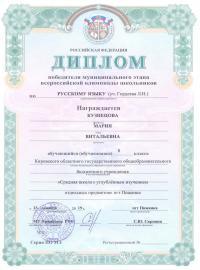 Кузнецова Мария, русский язык, 8 класс, 2019