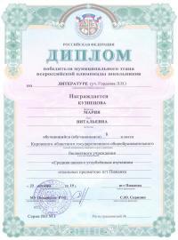 Кузнецова Мария, литература, 8 класс, 2019