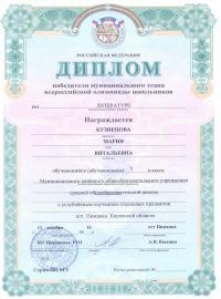 Кузнецова Мария, литература, 5 класс, 2016