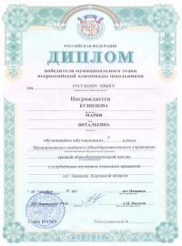 Кузнецова Мария, русский язык, 5 класс, 2016