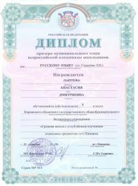 Лаптева Анастасия, русский язык, 8 класс, 2019