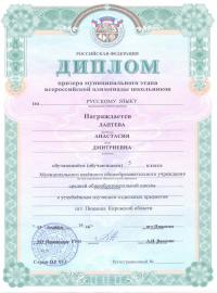Лаптева Анастасия, русский язык, 5 класс, 2016