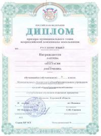 Лаптева Анастасия, русский язык, 6 класс, 2017