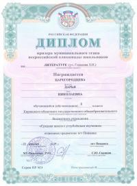 Царегородцева Дарья, литература, 8 класс, 2019