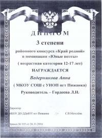 Ведерникова Анна