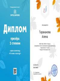 "Танакова Алена, intolimp.org ""Русский язык 11 класс"""