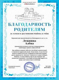 """Лежнина Алена, международный проект учителей """"VIDEOUROKI.NET"""""""