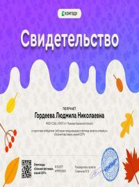 КОМПЭДУ Свидетельство Гордеева Л.Н.