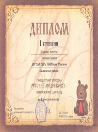 Изергин Алексей, 6 класс