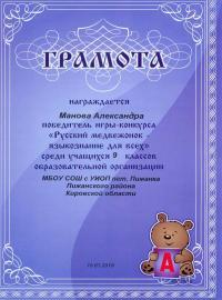 """""""Русский медвежонок - языкознание для всех"""" (2017), Манова Александра, 6 класс"""
