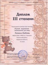 """""""Русский медвежонок - языкознание для всех"""" (2017), Репина Любовь, 11 класс"""