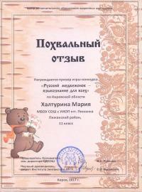 """""""Русский медвежонок - языкознание для всех"""" (2017), Халтурина Мария, 11 класс"""