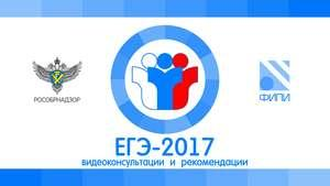 ЕГЭ-2017 Видеоконсультации и рекомендации