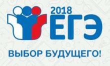 ЕГЭ 2018 - выбор будущего
