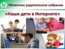 """Областное родительское собрание """"Наши дети в интернете"""""""