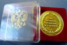 ЕГЭ, золотая медаль