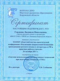26.10.2017 Сертификат участника областной научно-практической конференции