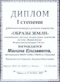 Манина Елизавета