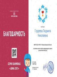 """Гордеева Л.Н., проект intolimp.org """"Русский язык 10 класс"""""""
