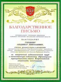 """18.12.2012 """"За творческий педагогический труд"""""""