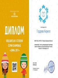 "Гордеев Кирилл, проект intolimp.org ""Литература 10 класс"""