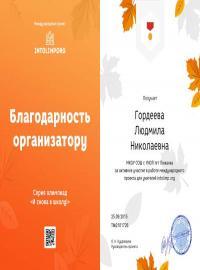Гордеева Л.Н., благодарность организатору intolimp.org