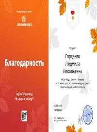 Гордеева Л.Н., благодарность intolimp.org