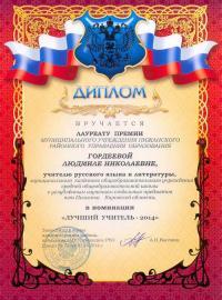 """01.10.2014 """"Лучший учитель - 2014"""""""