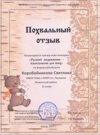 """""""Русский медвежонок - языкознание для всех"""" (2017), Коробейникова Светлана, 11 класс"""